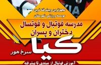 ثبت نام ترم تابستان موسسه ورزشي کيا نجف آباد